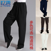 Old coarse cotton men's casual pants pants outfit Chinese Kung Fu Tai Chi morning show sports autumn pants