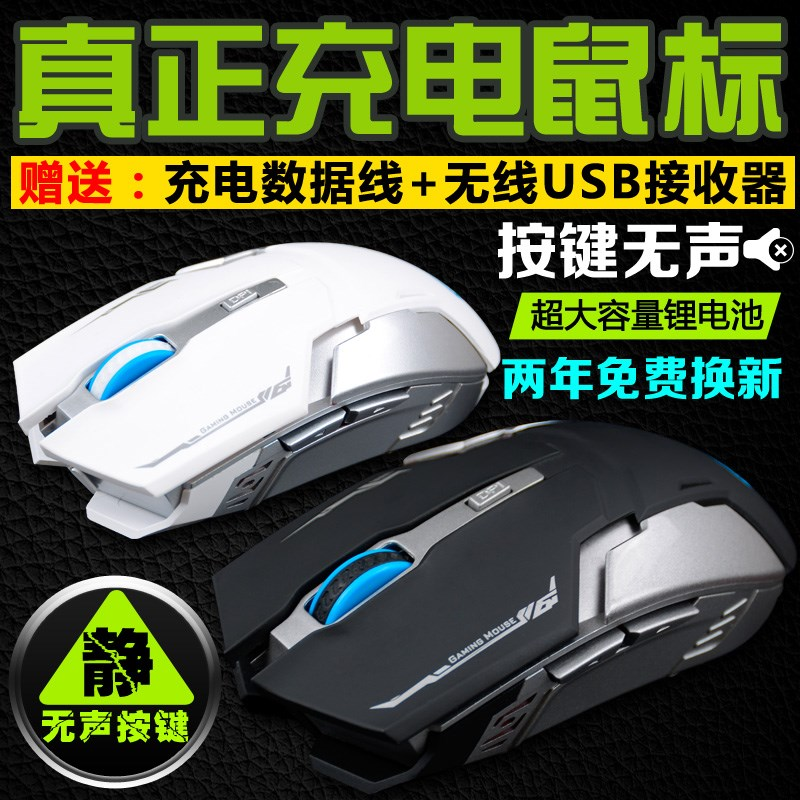 / steel war man 5 silent mute Built-in rechargeable lithium-ion batteries wireless mouse game