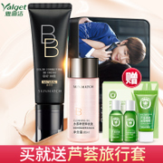Yalijie very dense BB Cream nude make-up Concealer - Yan Shuangqiang moisturizing brighten skin cream cleansing oil powder