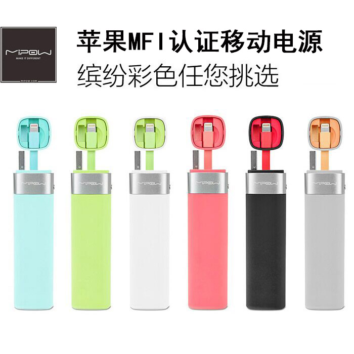 MIPOW mini mobile power iPhone7 6 s plus charging treasure lovely apple mobile phone special built-in line