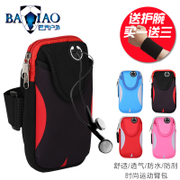 Running mobile phone arm bag, 6S men and women sports equipment, fitness arm bag, wrist bag, apple 7plus arm belt, arm bag