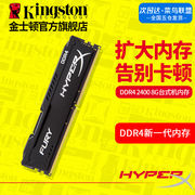 Rookie distribution Kingston HyperX hyperx DDR4 2400 8g desktop memory compatible with 2133