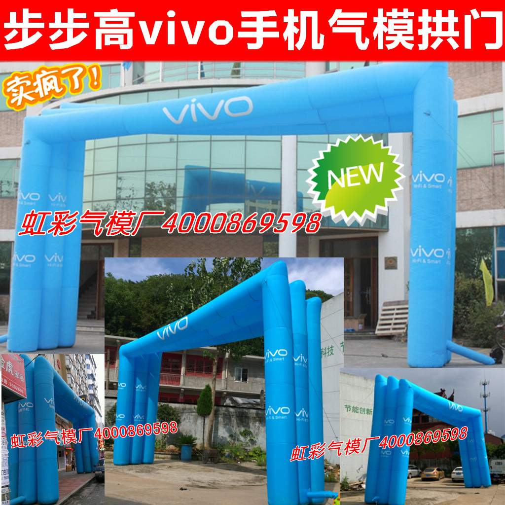Step by step VIVO mobile square arch inflatable arch OPPO cartoon Rainbow inflatable