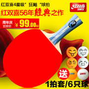 A hurricane King finished shooting PPQ table tennis racket four star grip penhold 4 single shot upgrade