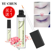 Yu Zun eyelash growth liquid waterproof curling lash nourishing eyelash growth liquid cream Unisex bushy eyebrows