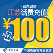 China Telecom official flagship store in Jiangsu mobile phone recharge 100 yuan charge and fast charge Telecom prepaid telecommunications charges