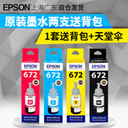 EPSON L360 L351 L310 L365 L455 original ink L1300 t6721 printer ink