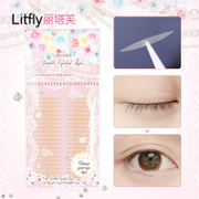 Litfly Rita Fu invisible eyelid glue color grid olive shaped waterproof breathable 200 stick send fork
