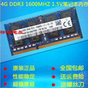Kingred Hynix Hynix chip 4G 1600 4G notebook memory compatible with 1333 DDR3