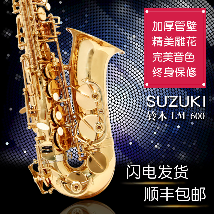 Suzuki Alto saxophone LM600 Drop e tune alto saxophone/wind instrument high-end package mail