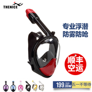 THENICE snorkeling Sambo snorkeling snorkel diving face mirror adult swimming equipment full dry snorkeling mask