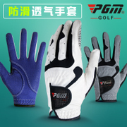 Two bags of mail! Counter PGM golf gloves gloves single men feel super good