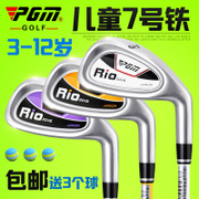 Quality goods! PGM Golf Club children Golf carbon 7 iron men and women children beginners exercise bar