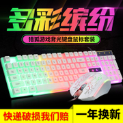 Fox cable luminous keyboard and mouse backlight home office desktop notebook computer game USB