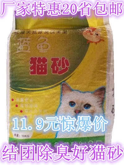 Blue fish cat litter origin delivery 10 kg bag mail 17 provinces 11.9 yuan every day express delivery cluster fast strong suction force