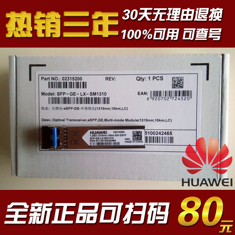 Huawei optical Gigabit single-mode fiber 1.25G fiber module switch module SFP-GE-LX-SM1310 genuine