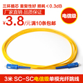 carrier-class SC-SC single-mode fiber jump Line 3m single-mode fiber pigtail can be customized with different lengths of jumper