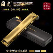 Shanghai Guoguang harmonica playing 24 hole professional C GH-24P students self-learning beginners tremolo harmonica.