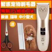 Pet clippers dog shaver Teddy hairclipper cat hair repair device hairclipper puppy dog razor