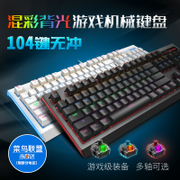 RAPOO V500L mixed color backlit keyboard, game mechanical keyboard 104, true mechanical lol black shaft, green shaft