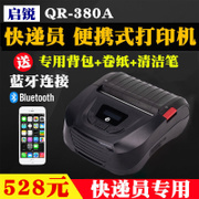 Kai Rui QR-380A Bluetooth portable electronic surface thermal printer every single Yuantong Zhongtong Shentong rhyme