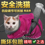 The cat cat pet bag bag wash bath nails fixed cat scratch prevention bag cat bath artifact CAT activities