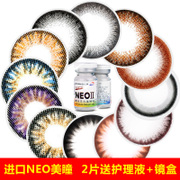 2 to send 2 with care solution] imports of NEO beauty pupil size of the size of the size of the throw half of the size of the color of the invisible myopia glasses 1