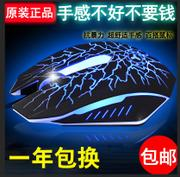 Naifei Wrangler two generation professional gaming mouse notebook computer CF LOL gaming mouse light