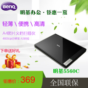 BenQ 5560C HD high office home A4 color photo led document scanner
