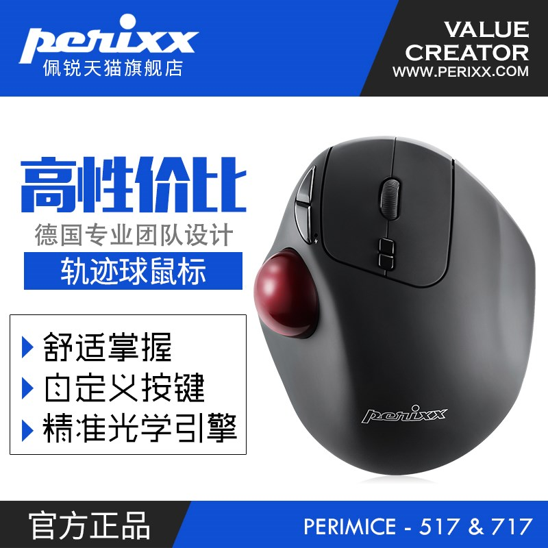 517/717 wired/wireless trackball mouse prevention professional drawing wireless mouse mouse hand
