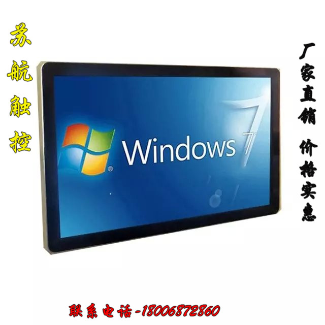 22 inch 32 inch 42 inch 50-inch 55 inch 60 inch wall-mounted touch-touch machine Android capacitive touch screen