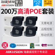 Hikvision monitoring equipment set network HD camera home night vision 2 million POE monitoring package