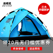 Divino tent outdoor 2 people 3-4 full automatic fast open field camping camping tent