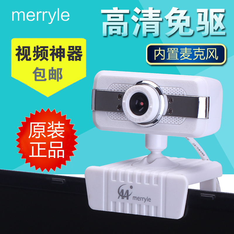 Merryle camera HD free drive with a desktop computer camera notebook video night vision