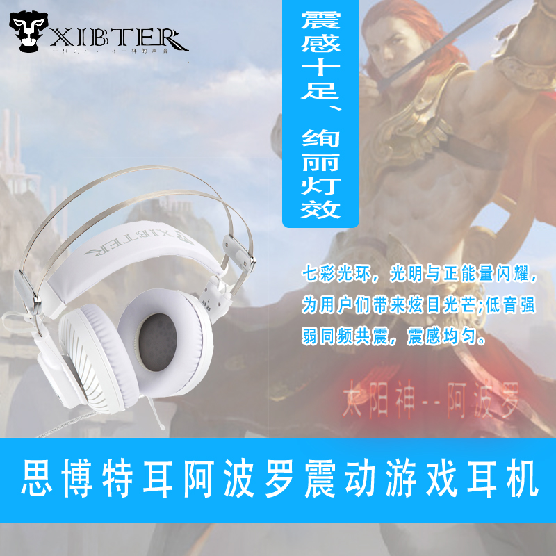 XIBTER SI Bote ear 7.1-channel vibration light the Sun God 50MM first esports Gaming Headset