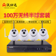 Wo Shida 1 million wireless set WIFI set WiFi hemisphere monitoring monitoring equipment of household indoor