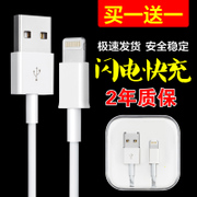Quan Ding iPhone6 data line 6S Apple 5S mobile phone i6Plus charging line 5 extension six 7P five iPad
