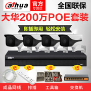 Dahua 2 million POE network monitoring equipment set of one machine, 468 home HD night vision camera