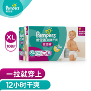 Tmall supermarket Pampers Lala pants dry and breathable baby diapers and ultra-thin XL108 film
