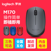 Logitech M170 wireless mouse photoelectric notebook M165/M185 upgrade wireless office game mouse