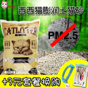 West cat litter litter bag mail fine deodorant bentonite pellet deodorizing cat litter litter sandbags post