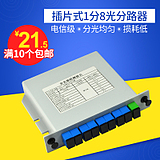 Haohanxin1 sub-8 splitter splitter 1 minute 8 optical splitter plug-in fiber splitter splitter box
