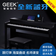 Intelligent piano GEEK geeks Bluetooth 88 key hammer digital piano adult children learn electric piano bag mail