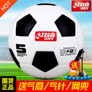 Genuine football DHS No. 3 No. 5 of 4 adult children of primary and middle school students wear indoor training game ball