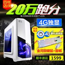 AMD assembled computer assembly machine DIY host desktop quad-core mini office machine game full set of LOL