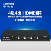 KAWDEN Makati HDMI rich matrix host 4 into 4 high-definition network monitoring video server customization