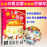 playing songs piano children's song songs piano sheet music read music teaching book initial tutorial genuine