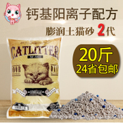 West litter bag mail 10 kilograms of bentonite pellet litter clean deodorant 20 pounds 10KG shipping cat litter
