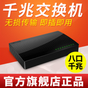 Tengda /SG108 &gt Baizhao Gigabit switch; 8 port network monitoring network cable line shunt switch