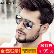 Weigushi Sunglasses men trendsetter Polarized Sunglasses driving mirror mirror driver male sunglasses glasses